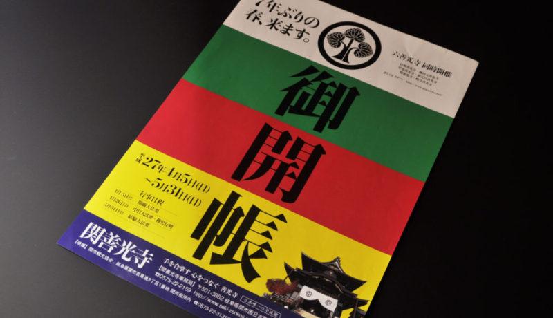 2015gokaicho
