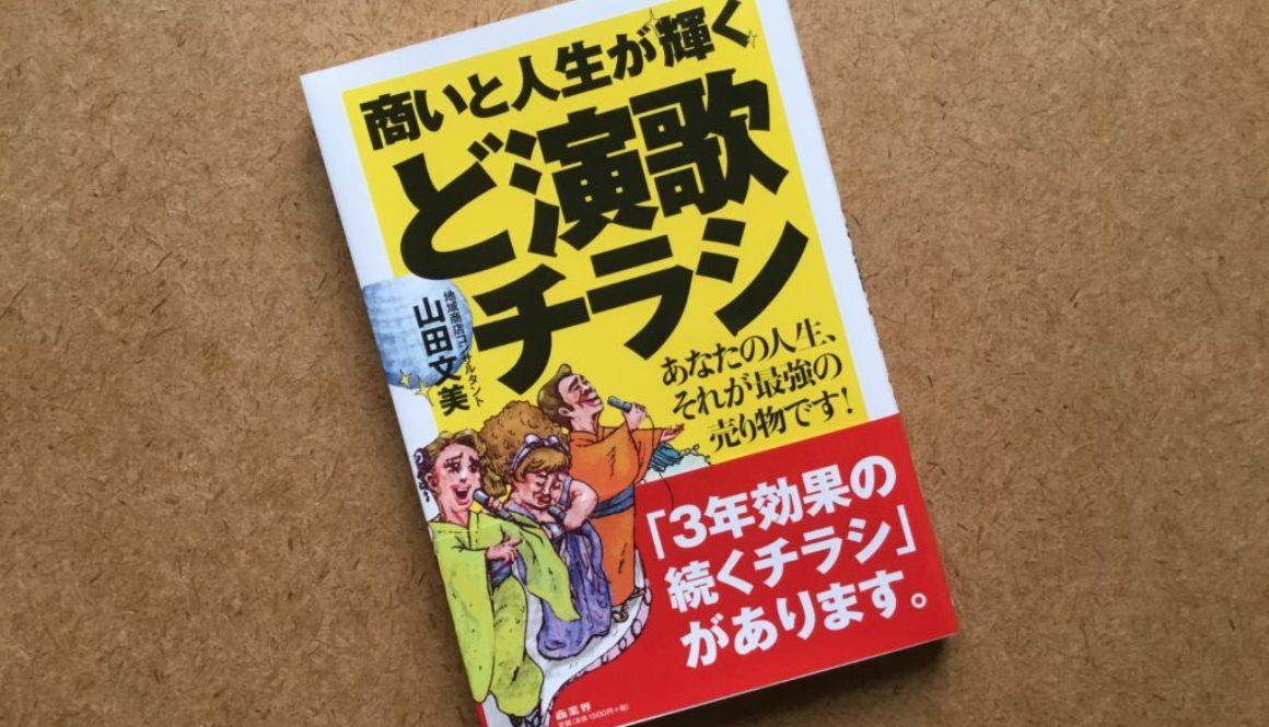 book_doenkachirashi